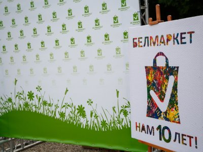 BelmarketCompany - 10 years together! The challenge is accepted